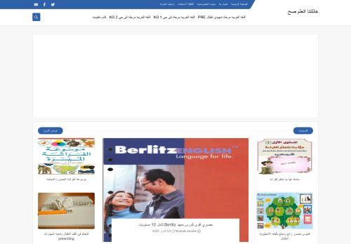 لقطة شاشة لموقع عائلتنا اتعلم صح بتاريخ 04/10/2020 بواسطة دليل مواقع خطوات