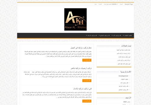 لقطة شاشة لموقع عبير الخليج بتاريخ 04/10/2020 بواسطة دليل مواقع خطوات