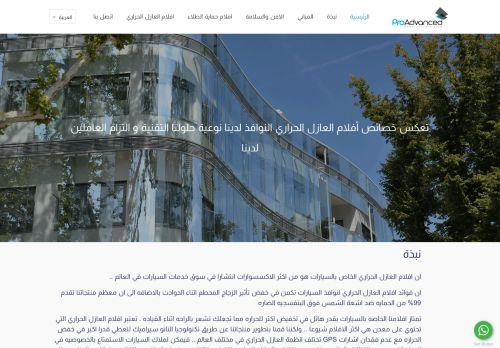 لقطة شاشة لموقع proadvanced بتاريخ 04/10/2020 بواسطة دليل مواقع خطوات