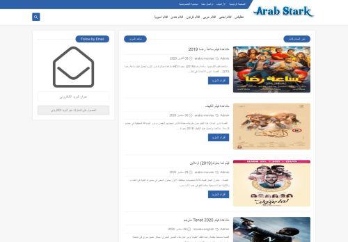 لقطة شاشة لموقع عرب ستارك ArabStark بتاريخ 05/10/2020 بواسطة دليل مواقع خطوات