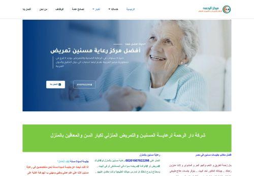 لقطة شاشة لموقع التمريض المنزلي و رعاية المسنين بالمنزل بتاريخ 06/10/2020 بواسطة دليل مواقع خطوات