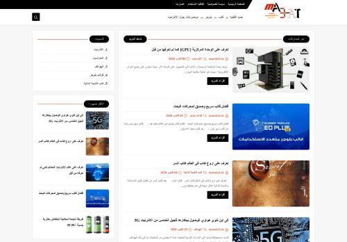 لقطة شاشة لموقع MAWDO3-AT بتاريخ 06/10/2020 بواسطة دليل مواقع خطوات