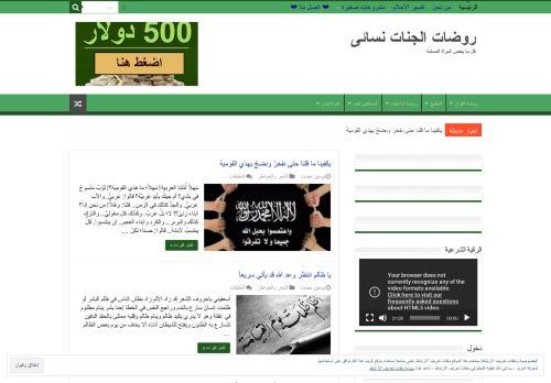 لقطة شاشة لموقع روضة القرآن بتاريخ 12/10/2020 بواسطة دليل مواقع خطوات
