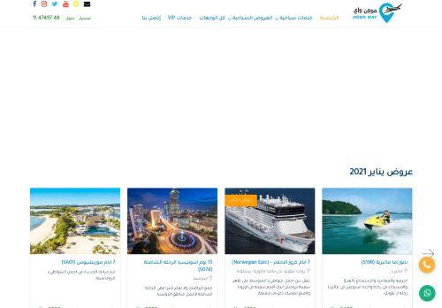 لقطة شاشة لموقع موون واي للسفر والسياحة بتاريخ 12/10/2020 بواسطة دليل مواقع خطوات