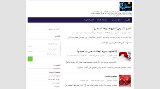لقطة شاشة لموقع مدونة معلومه تهمك بتاريخ 23/09/2019 بواسطة دليل مواقع خطوات