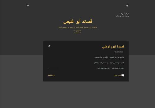 لقطة شاشة لموقع قصائد ابو غليص بتاريخ 06/11/2020 بواسطة دليل مواقع خطوات