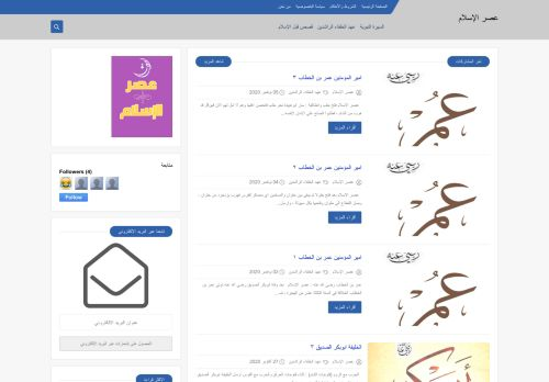 لقطة شاشة لموقع عصر الإسلام بتاريخ 06/11/2020 بواسطة دليل مواقع خطوات