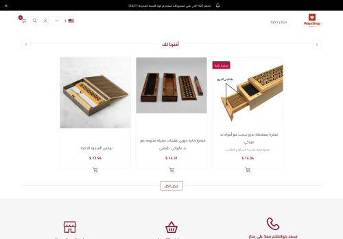 لقطة شاشة لموقع متجر وسن بتاريخ 04/01/2021 بواسطة دليل مواقع خطوات