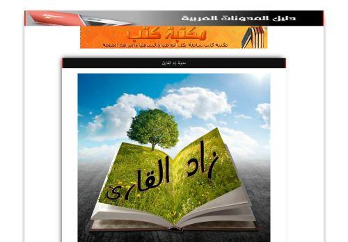 لقطة شاشة لموقع دليل المدونات العربية بتاريخ 04/01/2021 بواسطة دليل مواقع خطوات