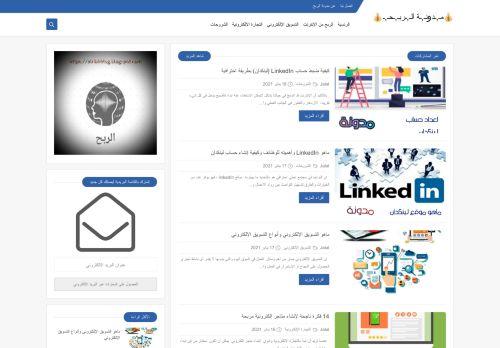لقطة شاشة لموقع مدونة الربح بتاريخ 19/01/2021 بواسطة دليل مواقع خطوات