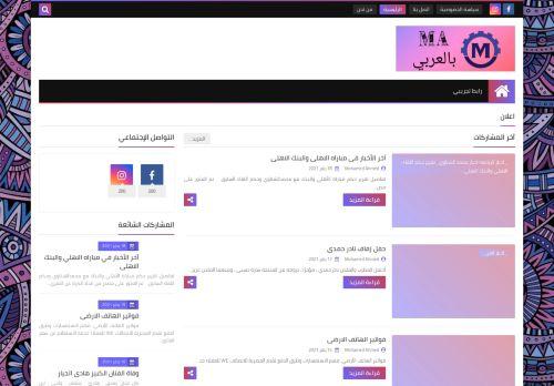 لقطة شاشة لموقع MAبالعربي بتاريخ 19/01/2021 بواسطة دليل مواقع خطوات