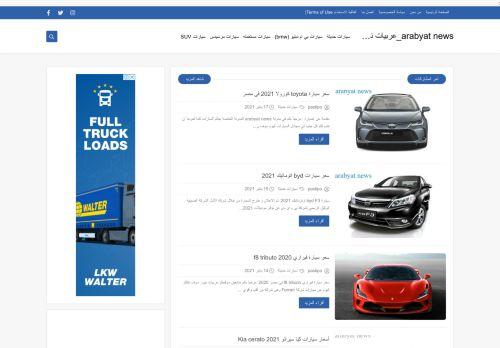 لقطة شاشة لموقع arabyat news_عربيات نيوز بتاريخ 22/01/2021 بواسطة دليل مواقع خطوات
