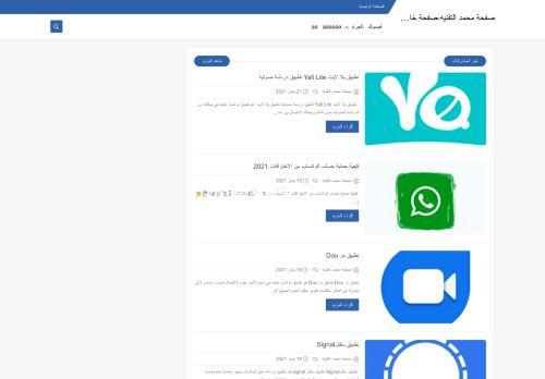 لقطة شاشة لموقع صفحة محمد التقنيه بتاريخ 22/01/2021 بواسطة دليل مواقع خطوات