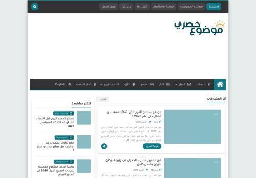 لقطة شاشة لموقع موضوع حصري - أضخم مدونة للمواضيع المتنوعة في الوطن العربي بتاريخ 22/01/2021 بواسطة دليل مواقع خطوات