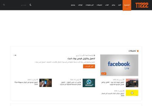 لقطة شاشة لموقع TechTime222 بتاريخ 22/01/2021 بواسطة دليل مواقع خطوات