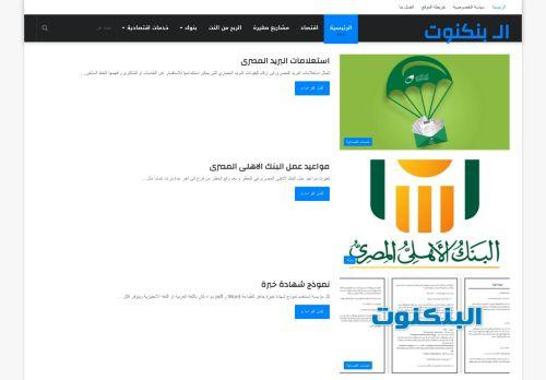 لقطة شاشة لموقع البنكنوت بتاريخ 22/01/2021 بواسطة دليل مواقع خطوات