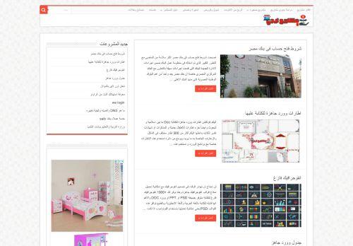 لقطة شاشة لموقع مشاريع ايجي بتاريخ 22/01/2021 بواسطة دليل مواقع خطوات
