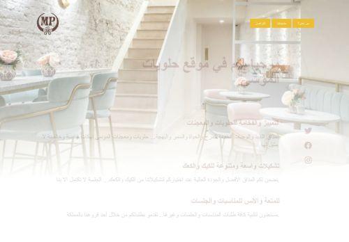 لقطة شاشة لموقع حلويات الموسى بتاريخ 28/01/2021 بواسطة دليل مواقع خطوات