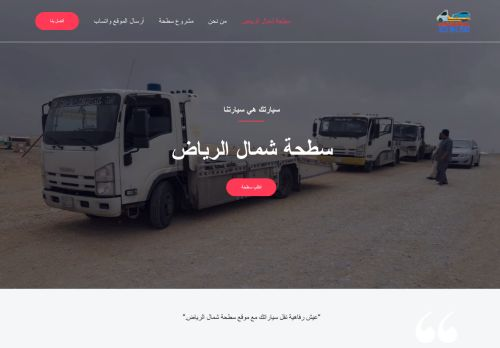 لقطة شاشة لموقع سطحة شمال الرياض بتاريخ 01/03/2021 بواسطة دليل مواقع خطوات
