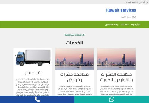 لقطة شاشة لموقع Kuwait services بتاريخ 01/03/2021 بواسطة دليل مواقع خطوات