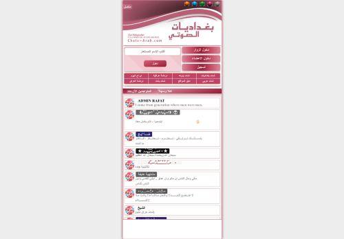 لقطة شاشة لموقع شات عراق تايم للجوال بتاريخ 01/03/2021 بواسطة دليل مواقع خطوات