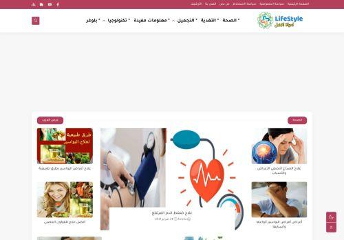 لقطة شاشة لموقع لحياة افضل LifeStyle بتاريخ 01/03/2021 بواسطة دليل مواقع خطوات