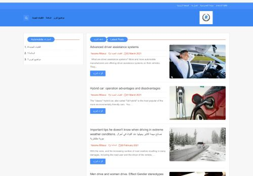 لقطة شاشة لموقع Rifa Auto technologies بتاريخ 03/03/2021 بواسطة دليل مواقع خطوات