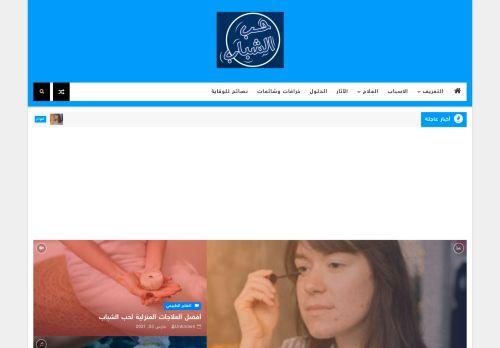لقطة شاشة لموقع حب الشباب بتاريخ 03/03/2021 بواسطة دليل مواقع خطوات