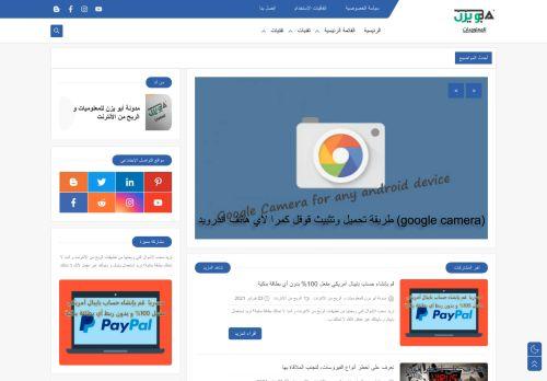لقطة شاشة لموقع مدونة أبو يزن للمعلوميات و الربح من الأنترنت بتاريخ 04/03/2021 بواسطة دليل مواقع خطوات