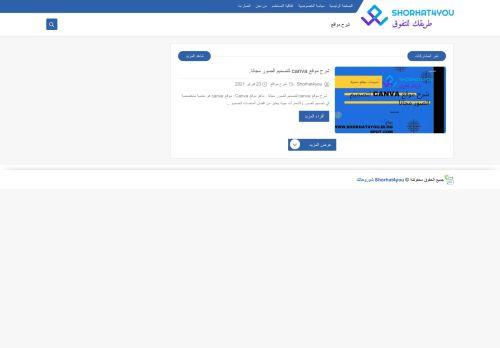 لقطة شاشة لموقع Shorhat4you شوروحاتك بتاريخ 03/03/2021 بواسطة دليل مواقع خطوات