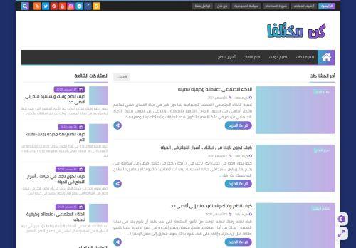 لقطة شاشة لموقع كن مختلفا بتاريخ 03/03/2021 بواسطة دليل مواقع خطوات