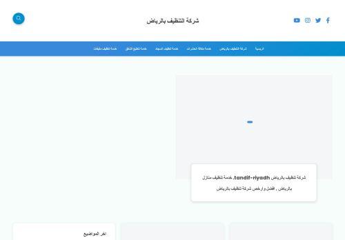 لقطة شاشة لموقع شركة التنظيف بالرياض بتاريخ 04/03/2021 بواسطة دليل مواقع خطوات