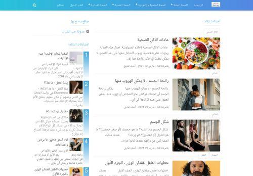 لقطة شاشة لموقع صحتي بتاريخ 04/03/2021 بواسطة دليل مواقع خطوات