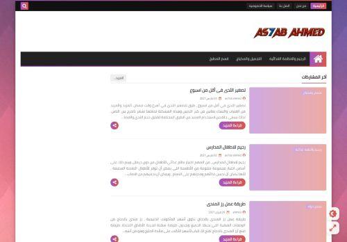 لقطة شاشة لموقع أصحاب احمد - as7abahmed - معلومة أثق بها بتاريخ 04/03/2021 بواسطة دليل مواقع خطوات